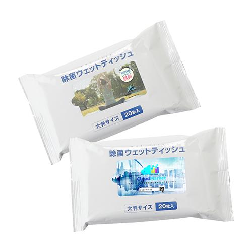 販促STYLE 大判除菌用ウェットティッシュ(オリジナルフラップ)
