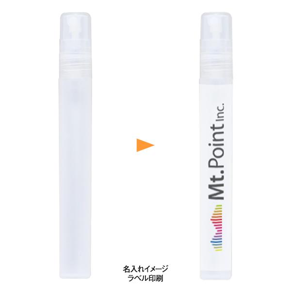 販促STYLE 【オリジナルラベル専用】しっかり除菌アルコールスプレー10ml 400本セット