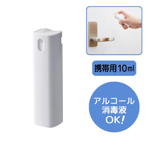 販促STYLE 携帯用スプレーボトル 10ml(アルコール対応) ホワイト