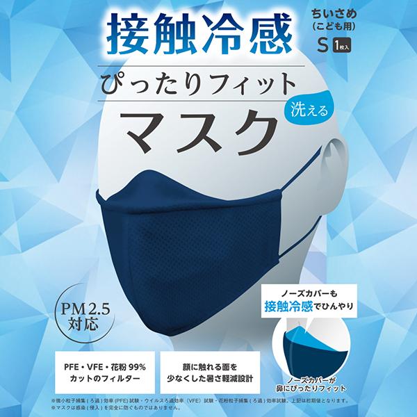 ぴったりフィットマスク(接触冷感) Sサイズ ネイビー