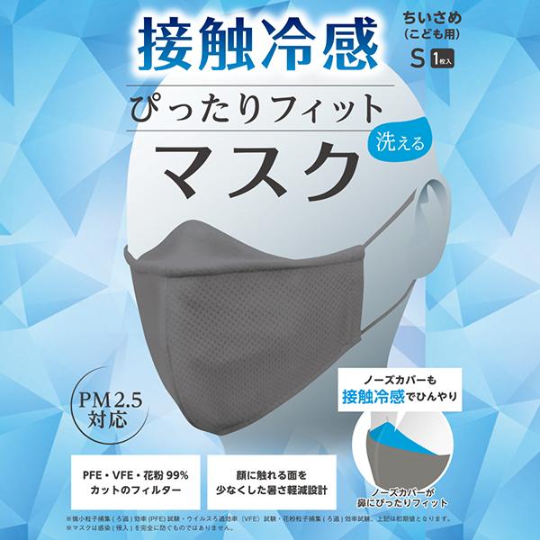 ぴったりフィットマスク(接触冷感) Sサイズ グレー