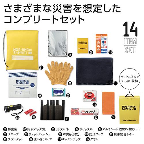 販促STYLE モシモニソナエル 防災14点セット