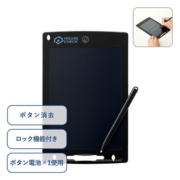 販促STYLE 電子メモ 8.5インチ ブラック