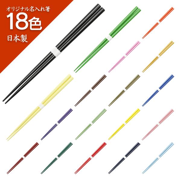 販促STYLE オリジナル箸