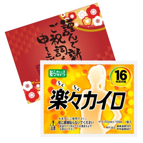 販促レギュラーカイロ(貼らないタイプ) 【名入れ専用】
