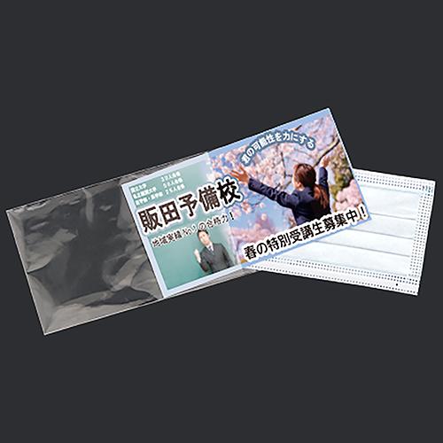 販促用マスク【名入れ専用】